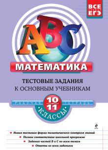 Фирстова Н.И. - Математика. 10-11 классы: тестовые задания к основным учебникам: рабочая тетрадь обложка книги