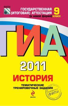 Гевуркова Е.А. и др. - ГИА - 2011. История: тематические тренировочные задания: 9 класс обложка книги