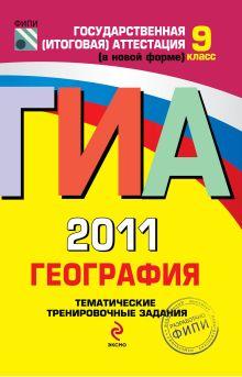 Амбарцумова Э.М. - ГИА - 2011. География: тематические тренировочные задания: 9 класс обложка книги