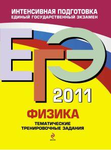 Фадеева А.А. - ЕГЭ - 2011. Физика: тематические тренировочные задания обложка книги