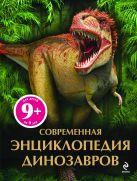 9+ Современная энциклопедия динозавров