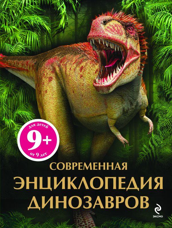 9+ Современная энциклопедия динозавров Бентон М.