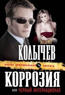 Колычев В.Г. - Коррозия, или Черный интернационал: роман обложка книги