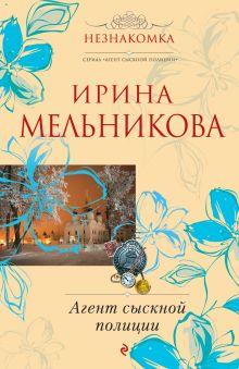 Мельникова И.А. - Агент сыскной полиции обложка книги