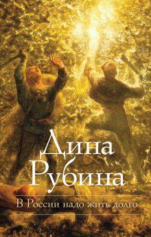 Рубина Д. - В России надо жить долго обложка книги