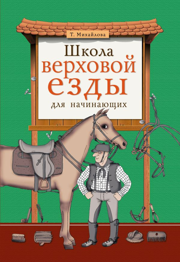 Школа верховой езды для начинающих Михайлова Т.