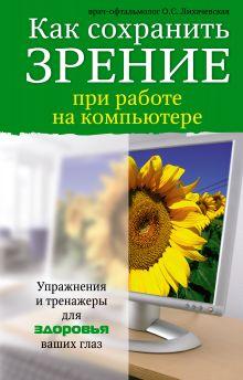 Лихачевская О.С. - Как сохранить зрение при работе на компьютере обложка книги