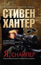 Хантер С. - Я, снайпер' обложка книги