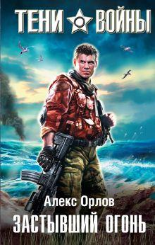 Орлов Алекс - Застывший огонь обложка книги