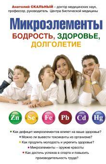 Скальный А.В. - Микроэлементы: бодрость, здоровье, долголетие обложка книги