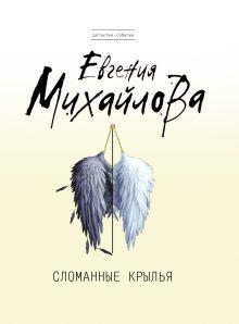 Сломанные крылья обложка книги
