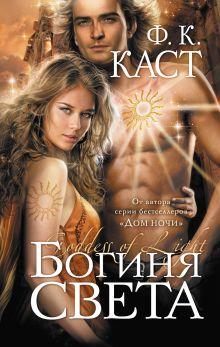 Каст Ф.К. - Богиня света обложка книги