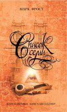 Фрост М. - Список семи' обложка книги