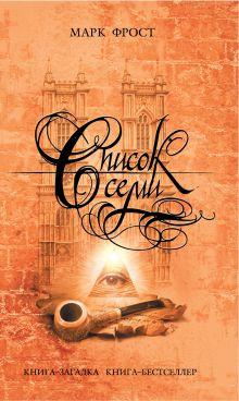 Фрост М. - Список семи обложка книги