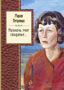 Петровых М.С. - Назначь мне свиданье обложка книги