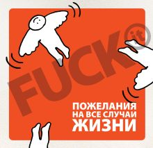 Паркин Дж., Поллини Г. - Fuck It: пожелания на все случаи жизни обложка книги