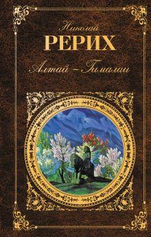 Алтай - Гималаи: дневники, статьи обложка книги