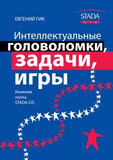 Гик Е. - Интеллектуальные головоломки, задачи, игры. (клиент). (BTL) обложка книги