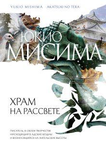 Мисима Ю. - Храм на рассвете обложка книги