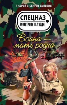 Война - мать родна: роман обложка книги
