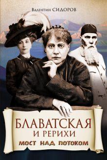 Сидоров В.М. - Блаватская и Рерихи. Мост над потоком обложка книги