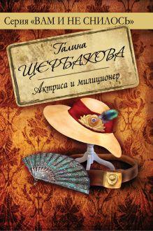 Щербакова Г. - Актриса и милиционер обложка книги