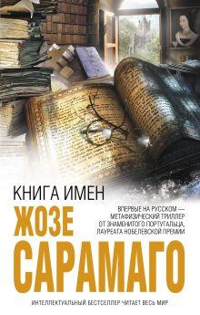 Сарамаго Ж. - Книга имен обложка книги