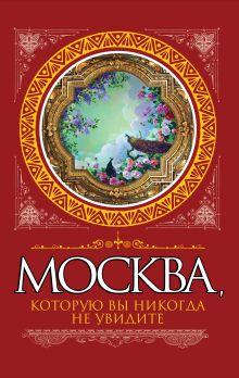 Сергиевская И.Г. - Москва, которую вы никогда не увидите обложка книги