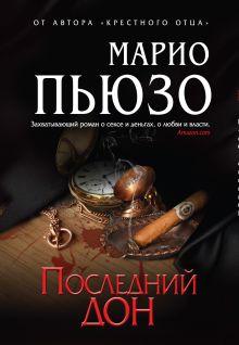 Пьюзо М. - Последний дон обложка книги
