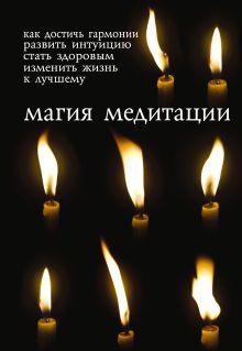 - Магия медитации: Подарочный набор обложка книги
