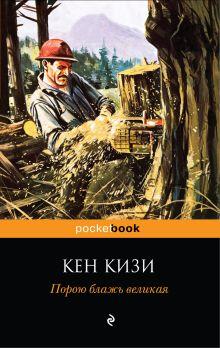 Кизи К. - Порою блажь великая обложка книги