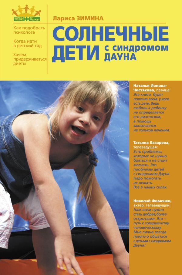 Солнечные дети с синдромом Дауна Зимина Л.Б.