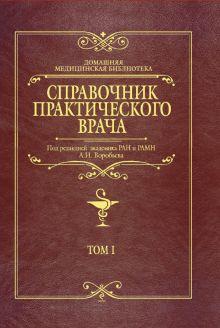 Воробьев А.И. - Справочник практического врача. Т. 1 обложка книги