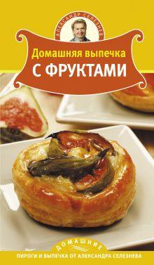 Домашняя выпечка с фруктами обложка книги