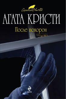 Обложка После похорон Агата Кристи