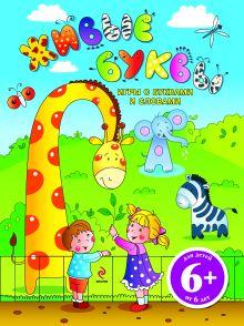 Шенгелая Ю.И. - 6+ Живые буквы. Игры с буквами и словами обложка книги