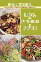 Школа Гастронома. Блюда из картофеля и капусты