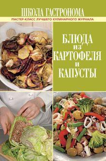 - Школа Гастронома. Блюда из картофеля и капусты обложка книги