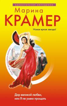 Обложка Дар великой любви, или Я не умею прощать: роман Крамер М.