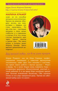 Обложка сзади Дар великой любви, или Я не умею прощать: роман Крамер М.