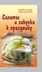 - Салаты и закуски к празднику. (ОСЭ). (оф. 1) обложка книги