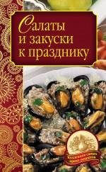 - Салаты и закуски к празднику. (ОСЭ). (оф. 2) обложка книги