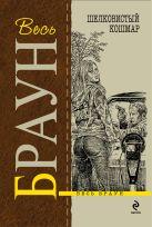Браун К. - Шелковистый кошмар' обложка книги