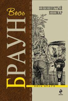 Браун К. - Шелковистый кошмар обложка книги