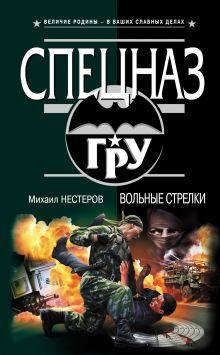 Вольные стрелки: роман обложка книги