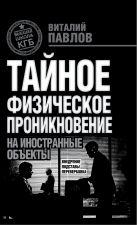 Павлов В. - ТФП: тайное физическое проникновение на иностранные объекты. Внедрение, подставы, перевербовка' обложка книги