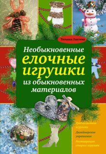 Лаптева Т.Е. - Необыкновенные елочные игрушки из обыкновенных материалов обложка книги