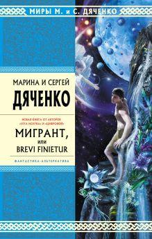 Дяченко М.Ю., Дяченко С.С. - Мигрант, или Brevi Finietur обложка книги