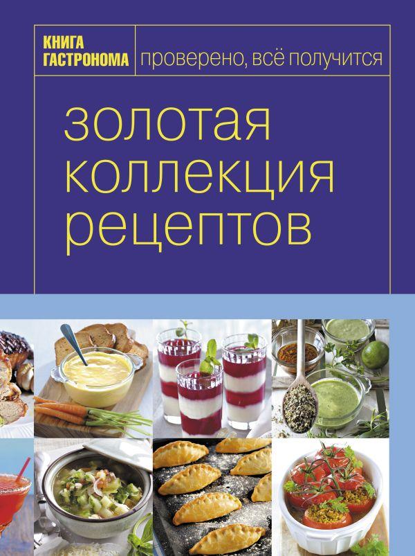 Книга Гастронома Золотая коллекция рецептов. Т. 2 (серия Книга Гастронома. Подарочные издания)