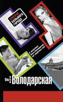 Обложка Призрак большого города: роман Володарская О.